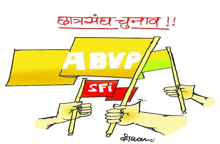 कॉलेज छात्रसंघ चुनाव: 27 अगस्त को करेंगे दो-दो हाथ, 28 को होगा 'जो जीता वही सिकन्दर' शो