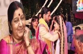 हिंदुस्तानी दूल्हे और पाकिस्तानी दुल्हन की शादी की गवाह थी सुषमा स्वराज, पल भर में सुलझा दी थी ये बड़ी उलझन