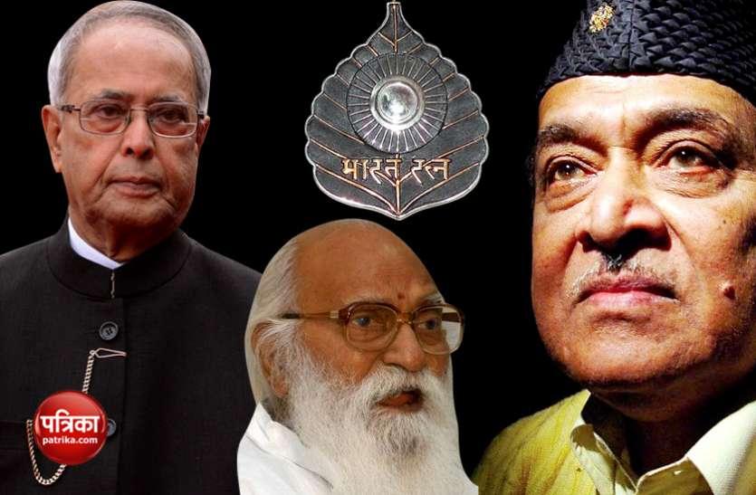 पूर्व राष्ट्रपति प्रणब मुखर्जी, नानाजी देशमुख और भूपेन हजारिका को आज मिलेगा भारत रत्न
