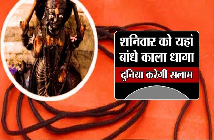 Kala dhaga saturday upaye - शनिवार को यहां बांधे काला धागा, दुनिया करेगी सलाम