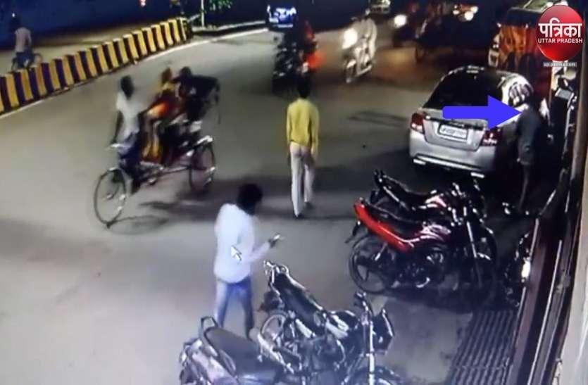 #PatrikaCrime सीसीटीवी फुटेज से उड़ी पुलिस की नीद, सेंधा नमक से कार का शीशा तोड़ कर लैपटाप-नगदी की पार!