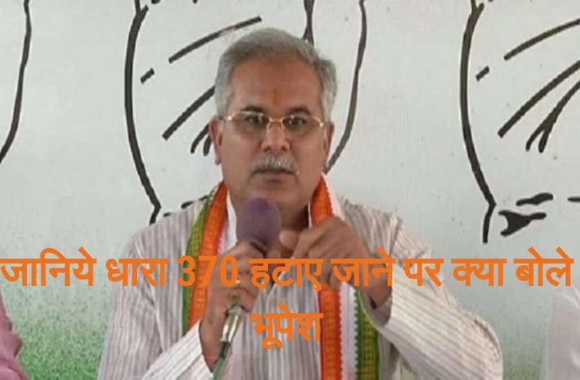 Article 370 पर बोले भूपेश बघेल, कहा- भाजपा सरकार से सवाल पूछना भी गुनाह है