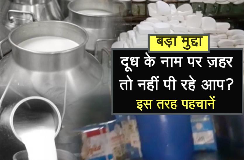 दूध के नाम पर बाज़ार में बिक रहा है ज़हर, इस तरह असली और नकली की करें पहचान