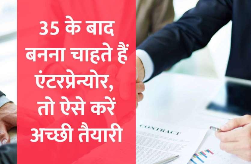 Career Tips in Hindi: 35 के बाद बनना चाहते हैं एंटरप्रेन्योर, तो ऐसे करें तैयारी