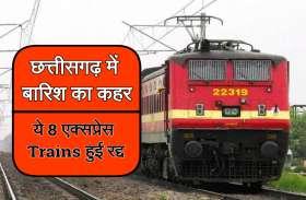 पानी में बहा रेलवे ट्रैक रायपुर एक्सप्रेस से गुजरने वाली लिंक एक्सप्रेस सहित 8 ट्रेनें रद्द