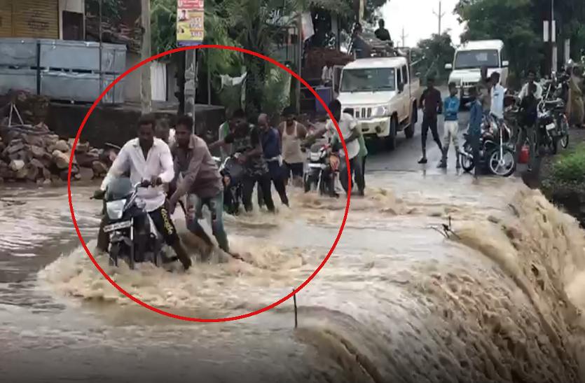heavy rain today news : जान हथेली पर रख पार कर रहे सड़क , कभी भी हो सकता है बड़ा हादसा, देखें वीडियो