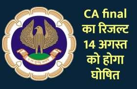 Education News in Hindi: CA final का रिजल्ट 14 अगस्त को!