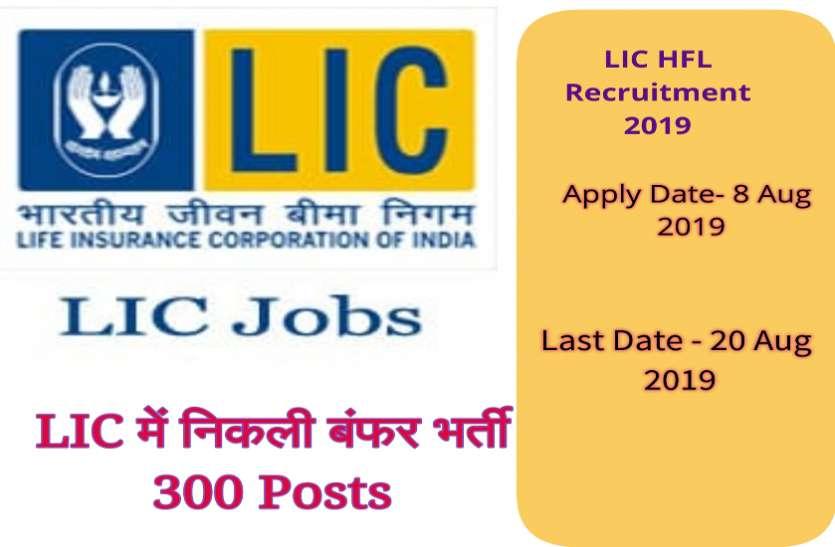 बेरोजगारों के लिए LIC में निकली बंपर भर्ती, 20 अगस्त तक कर सकते हैं आवेदन