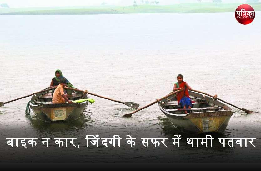 राजस्थान के इस इलाके में नहीं चलती कार या बाइक... यहां महिलाओं से लेकर बच्चे तक चलाते है 'नाव'