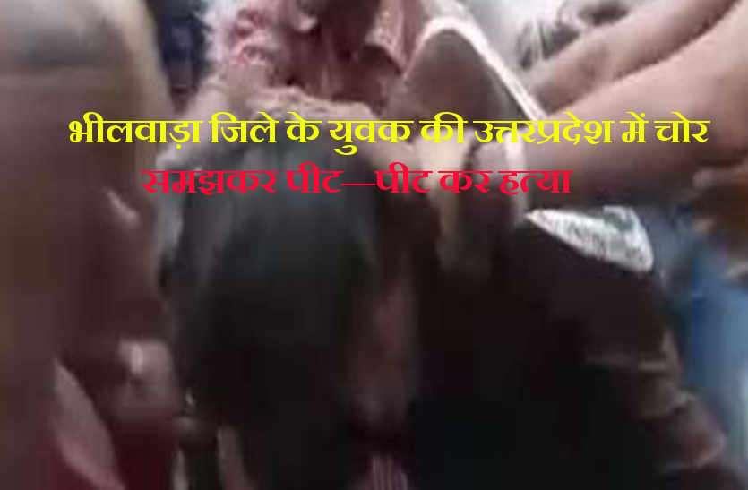 मॉब लिचिंग: भीलवाड़ा जिले के युवक की उत्तरप्रदेश में चोर समझ कर पीट—पीट कर हत्या