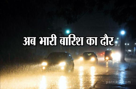 weather news : बारिश का आधा कोटा पूरा, नदी-नाले उफन पर, मप्र में बाढ़ की स्थिति