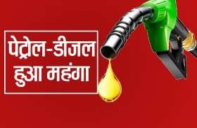छत्तीसगढ़ में पेट्रोल-डीजल 2.25 रुपए महंगा, सरकार ने वैट पर दी रियायत को हटाया