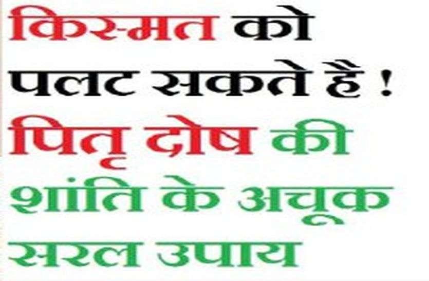 pitra dosh nivaran ke asan upay राशि के अनुसार इन मंत्रों का करें जाप, पितृदोष से मुक्ति के आसान उपाय