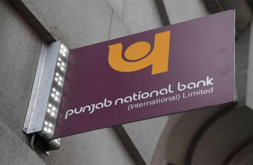 न्यूनतम बैलेंस रखने वालों पर पीएनबी की सख्त कार्रवाई, खाताधारकों पर लगाया 278 करोड़ रुपये का जुर्माना