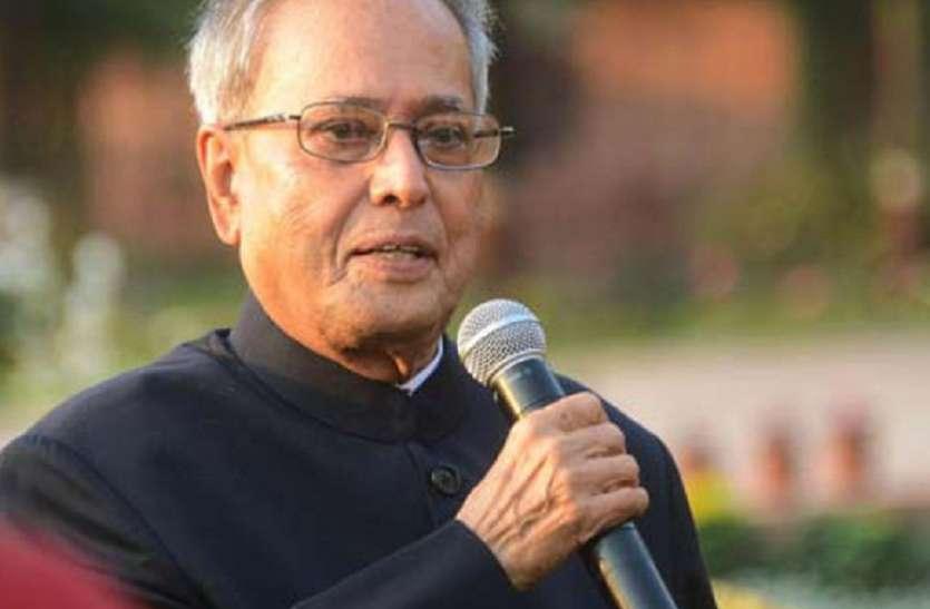 पूर्व राष्ट्रपति प्रणव मुखर्जी को भारत रत्न, कोलकाता में खुशी की लहर