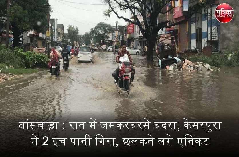 बांसवाड़ा में रात में जमकर बरसे बदरा, केसरपुरा में 2 इंच पानी गिरा, छलकने लगे एनिकट