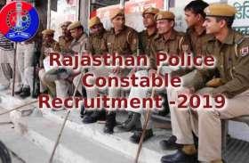राजस्थान पुलिस कांस्टेबल के 5 हजार पदों पर भर्ती को मिली प्रशासनिक और वित्तीय मंजूरी, यहां पढ़ें