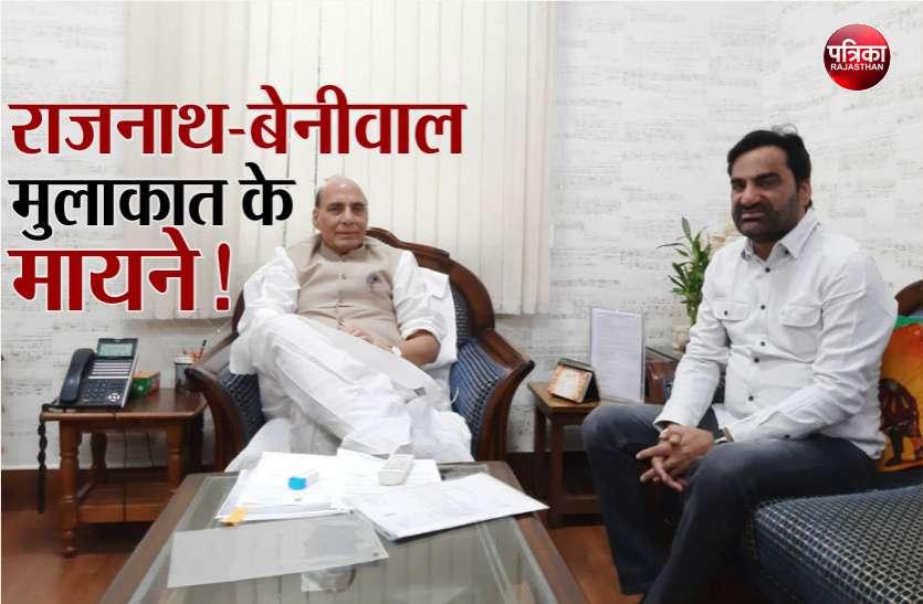 Hanuman Beniwal की Rajnath Singh से मुलाक़ात, नागौर की खींवसर सीट पर क्या बनी बात?