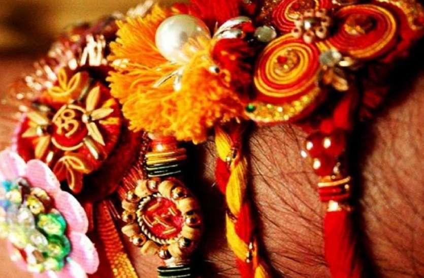 #Rakshabandhan इस राखी पर राशि के हिसाब से रंग देखकर खरीदें राखी, लम्बी होगी भाई उम्र