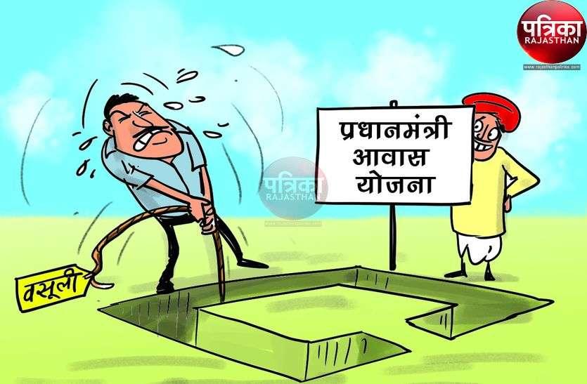 प्रधानमंत्री आवास योजना में सवा करोड़ रुपए डकार गए लाभार्थी