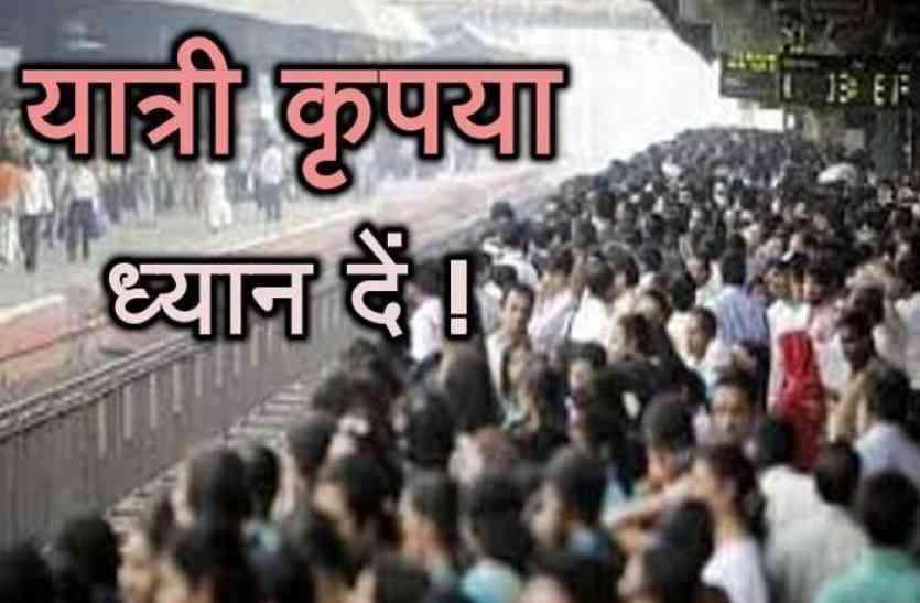 Good news त्योहारी सीजन में रेलवे की सौगात, चलेगी स्पेशल ट्रेन, यात्रियों मिलेगा लाभ