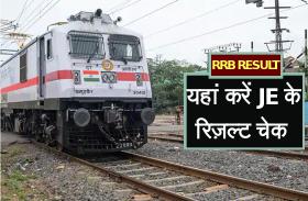 RRB JE result 2019: आज जारी होगा रेलवे भर्ती बोर्ड का रिजल्ट! यहां करें आसानी से चेक