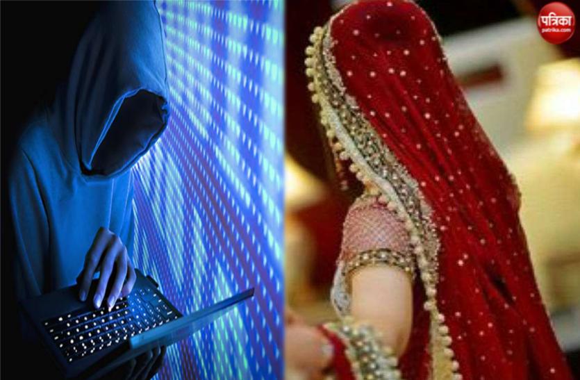 अनपढ़ साइबर ठग बने 'राजा बाबू', VVIP को यूं फंसाते हैं जाल में, अब नहीं हो रही शादियां