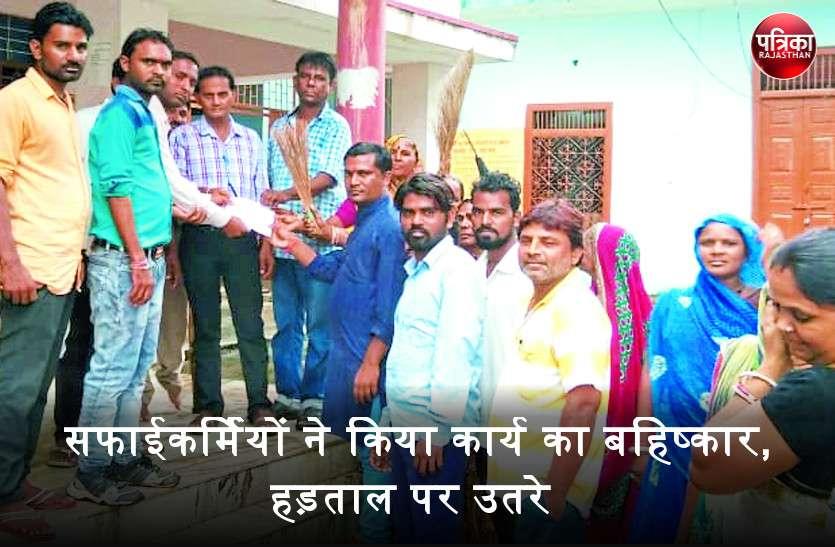 राजस्थान में यहां सफाईकर्मियों ने किया कार्य का बहिष्कार, 8 माह से नहीं मिला वेतन तो हड़ताल पर उतरे और...