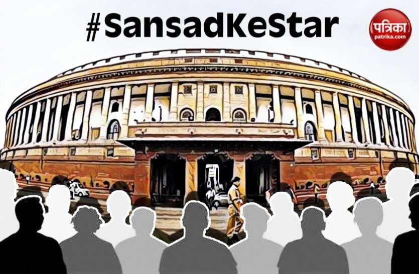 #संसदकेस्टारः संसद का सार और इसके स्टार