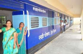 यात्रीगण कृपया ध्यान दें ........लो चल पड़ी शिक्षा की ट्रेन