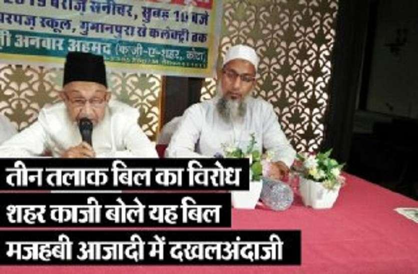 कोटा में मुस्लिम समाज को रास नहीं आया तीन तलाक बिल, 10 को निकालेंगे मौन जुलूस