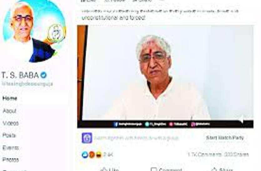 धारा 370 हटाने पर FB पर स्वास्थ्य मंत्री टीएस ने दी ऐसी प्रतिक्रिया, भड़के बजरंगियों ने कहा- जनता से माफी मांगें सिंहदेव
