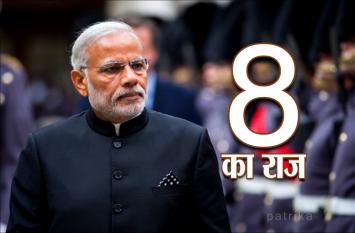 PM मोदी के हर फैसले से जुड़ा है 8, जानें क्या है इसका राज़