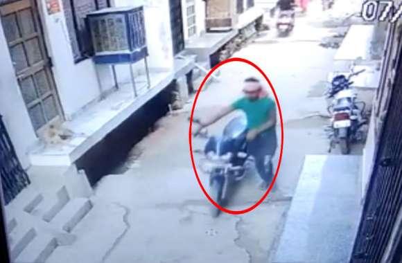 दिनदहाड़े घर के सामने से बाइक चुराकर ले गया युवक, सीसीटीवी में कैद हुई घटना, देखें वीडियो