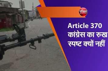Article 370: कांग्रेस का रुख स्पष्ट नहीं
