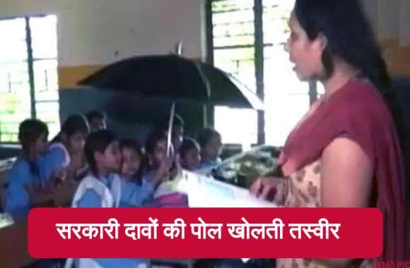 Chhattisgarh Education : छाता लेकर क्लास में बैठने को मजबूर है छात्र