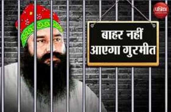 जेल से बाहर नहीं आ पाएंगे बाबा राम रहीम, यह बना कारण