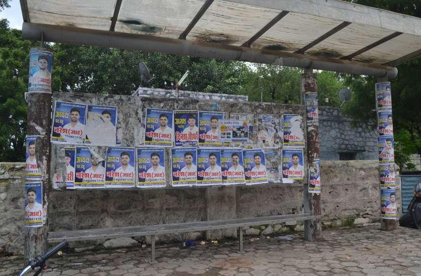 student election 2019: नहीं हटे पोस्टर-बैनर तो दर्ज होगा मुकदमा
