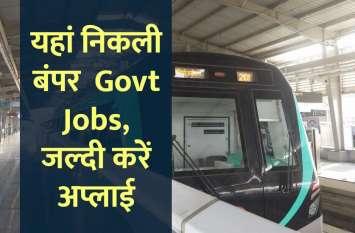 Govt Jobs: इन विभागों में निकली है बंपर भर्तियां, जल्दी करें अप्लाई
