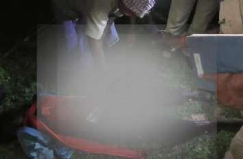 जंगल में पड़ा मिला गुप्तांग कटा युवक का शव, हत्या कर फेंका गया