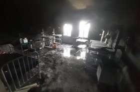 बाल चिकित्सा विभाग में लगी आग, गनीमत कि बच्चे नहीं थे