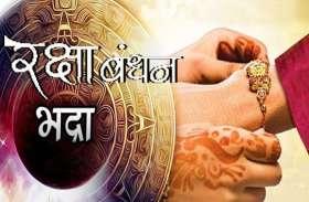 राखी के शुभ मुहूर्त पर भद्रा की छाया पर क्या बोले ज्योतिषी, कौन सा बना विशेष योग, जानें पूरी जानकारी