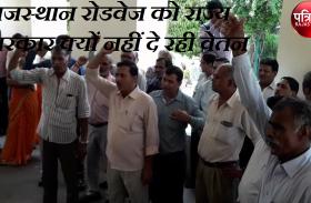 राजस्थान रोडवेज कर्मचारियों को राज्य सरकार क्यों नहीं दे रही वेतन