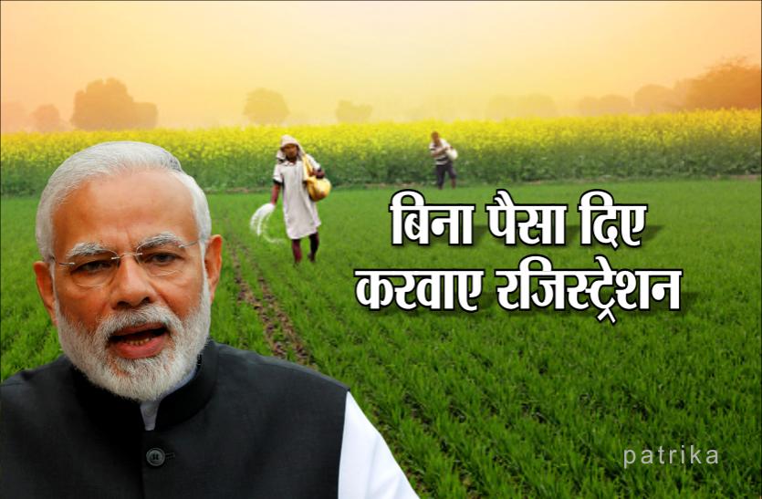 किसानों को हर महीने मिलेगा 3000 रुपया पेंशन, शुरू हो गया है रजिस्ट्रेशन, उससे पहले जान लें आप हकदार हैं कि नहीं