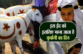 Eid ul adha 2019 : 12 अगस्त को होगी बकरा ईद, जानिए इस दिन को क्यों माना जाता है कुर्बानी का दिन?