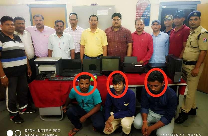 रेलवे ई-टिकट के अवैध कारोबार में गुप्तचर शाखा का छापा तीन गिरफ्तार