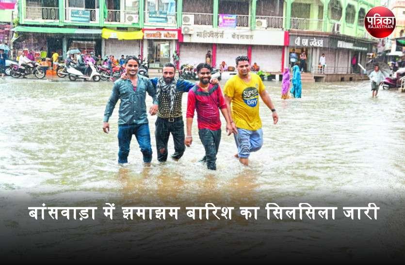 बांसवाड़ा में झमाझम बारिश का सिलसिला जारी, जगपुरा में 4 इंच वर्षा, भूंगड़ा और लोहारिया में जमकर गिरा पानी