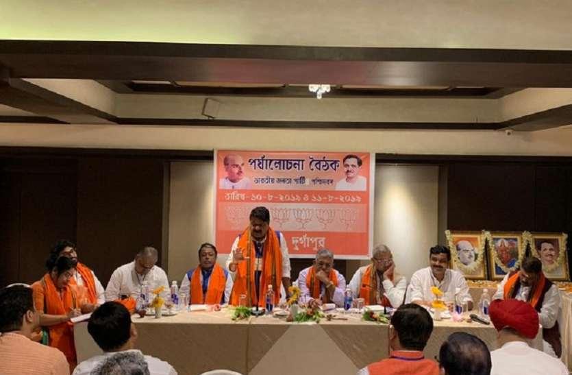 BJP's Manthan shivi: बंगाल पर भाजपा का मंथन शिविर शुरू