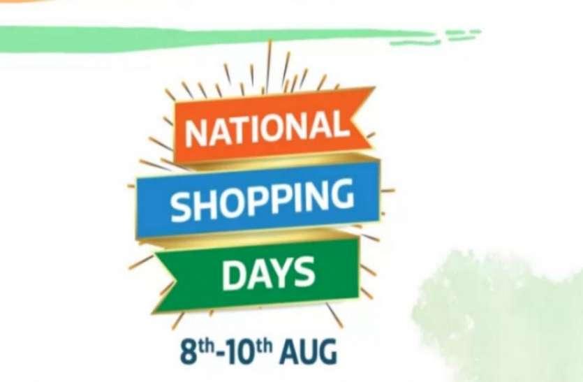 Flipkart National Shopping Days सेल का आखिरी दिन, इन प्रोडक्ट्स पर मिल रहा 75% तक का डिस्काउंट