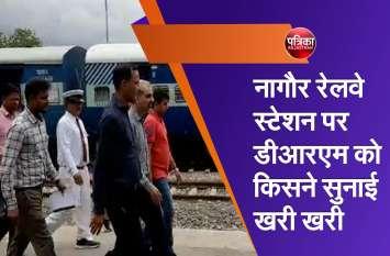नागौर रेलवे स्टेशन पर पहुंचे डीआरएम को किसने सुनाई खरी खरी
